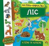 купити: Книга - Іграшка Наліпки-навчалки. Ліс