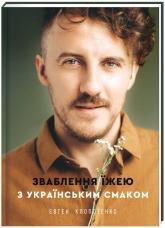 купити: Книга Зваблення їжею з українським смаком