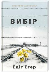 купить: Книга Вибір