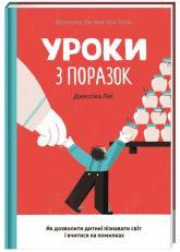 купить: Книга Уроки з поразок як дозволити дитині пізнати світ і вчитися на помилках