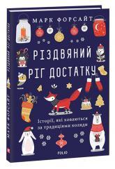 купить: Книга Різдвяний ріг достатку