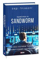 купить: Книга Піщаний хробак, або SANDWORM. Нова епоха кібервійни. Полювання на найвіртуозніших хакерів Кремля