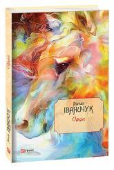 купить: Книга Орда