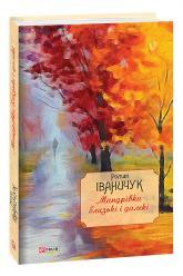 купити: Книга Мандрівки близькі і далекі