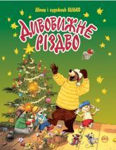 купити: Книга Дивовижне Різдво