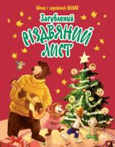 купити: Книга Загублений різдвяний лист