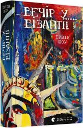 купить: Книга Вечір у Візантії
