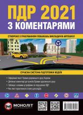 купить: Книга Правила Дорожнього Руху України 2021 з коментарями та ілюстраціями