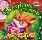 купить: Книга Виховання казкою. Новорічне свято для звірят