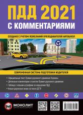 купить: Книга Правила Дорожного Движения Украины 2021 с комментариями и иллюстрациями