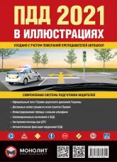 купить: Книга Правила Дорожного Движения Украины 2021. Иллюстрированное учебное пособие