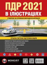 купить: Книга Правила Дорожнього Руху України 2021. Ілюстрований навчальний посібник