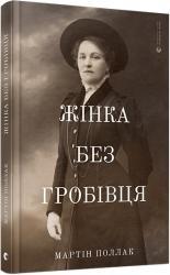 купить: Книга Жінка без гробівця. Розповідь про мою тітку