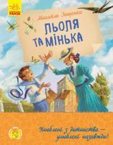 купить: Книга Улюблена книга дитинства. Льоля та Мінька