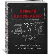 купити: Книга Химия кулинарии. Что такое вкусная еда с научной точки зрения