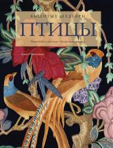 купить: Книга Вышитые шедевры: Птицы. Лучшие работы коллекции «Гильдии вышивальщиц»