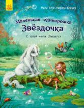 купить: Книга Маленькая единорожка Звездочка. С тобой мечты сбываются