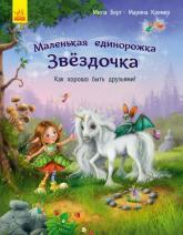 купить: Книга Маленькая единорожка Звёздочка. Как хорошо быть друзьями