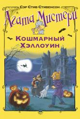 купити: Книга Агата Мистери. Кошмарный Хэллоуин