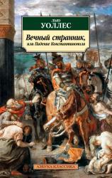 купить: Книга Вечный странник, или Падение Константинополя