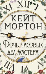 купить: Книга Дочь часовых дел мастера