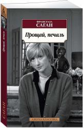купить: Книга Прощай, печаль