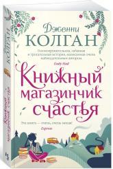 купить: Книга Книжный магазинчик счастья