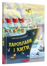 купити: Книга Пароплави і кити