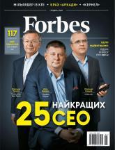 купити:  Журнал Forbes Ukraine грудень 2020 №6
