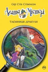 купити: Книга Агата Містері. Таємниця Дракули. Книга 15