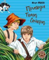 купити: Книга Пригоди Тома Сойєра