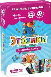 купити: Настільна гра Настольная игра «Этажики»