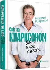 купить: Книга Світ за Кларксоном. Як я вже казав...
