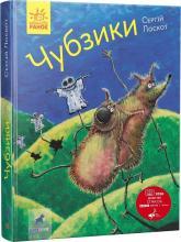 купить: Книга Чубзики