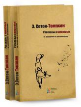 купити: Книга Рассказы о животных  (английский, русский)