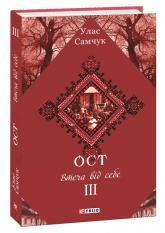 купить: Книга Ост: роман у 3-х томах  - Том 3. Втеча від себе