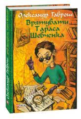 купити: Книга Врятувати Тараса Шевченка