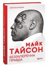 купить: Книга Беззаперечна правда