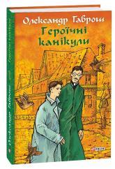купити: Книга Героїчні канікули