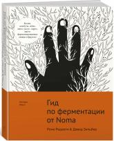 купить: Книга Гид по ферментации от Noma