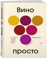 купить: Книга Вино просто: От звёздного сомелье, который поможет выбрать вино