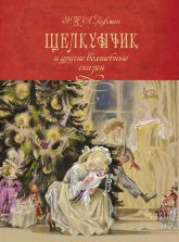 купить: Книга Щелкунчик и другие волшебные сказки