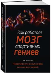 купити: Книга Как работает мозг спортивных гениев. Нейробиологическая основа высоких достижений