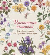 купить: Книга Цветочная вышивка. Природные сюжеты для гармонии и релаксации