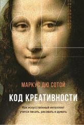 купити: Книга Код креативности. Как искусственный интеллект учится писать, рисовать и думать
