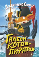 купити: Книга Галеон котов-пиратов