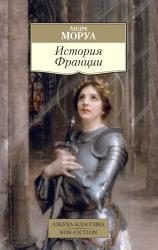 купить: Книга История Франции