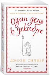 купити: Книга Один день в декабре