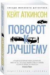 купить: Книга Поворот к лучшему
