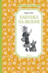 купить: Книга Бабушка на яблоне